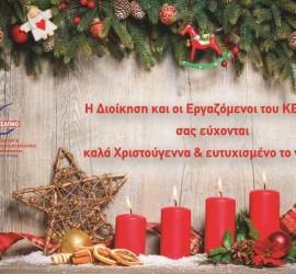 εορτινές ευχές 2014